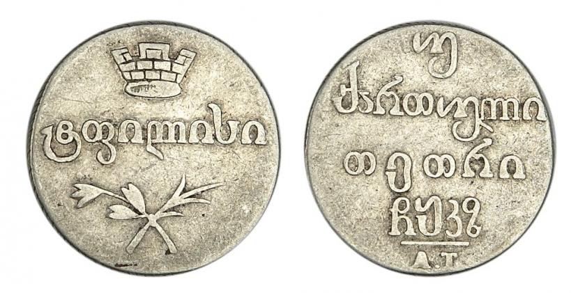 Монета Двойной абаз 1827 года Николая I для Грузии - аверс и реверс