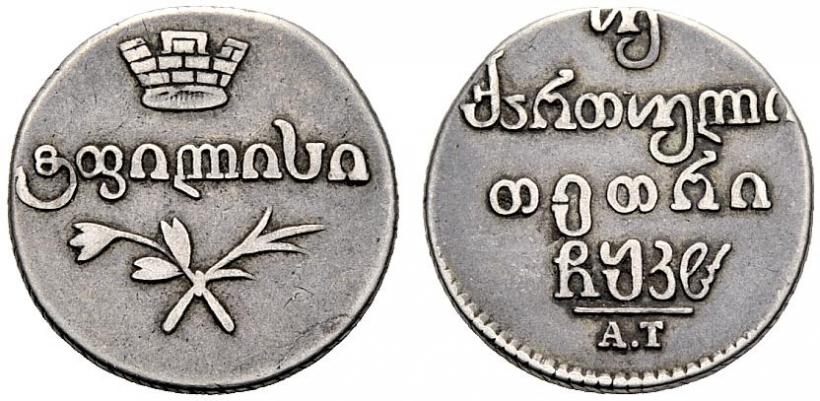 Монета Двойной абаз 1828 года Николая I для Грузии - аверс и реверс