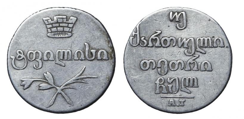 Монета Двойной абаз 1830 года Николая I для Грузии - аверс и реверс