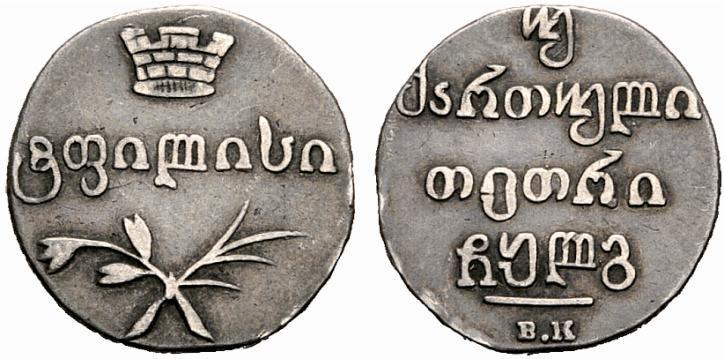 Монета Двойной абаз 1833 года Николая I для Грузии - аверс и реверс