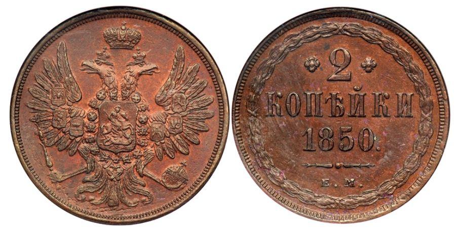 Монета 2 копейки 1850 года Николая I - аверс и реверс