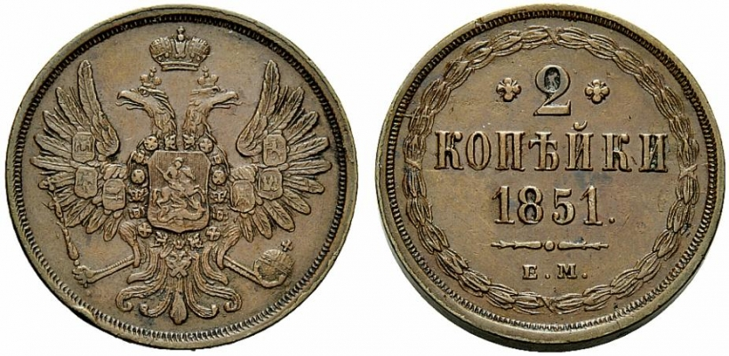 Монета 2 копейки 1851 года Николая I - аверс и реверс