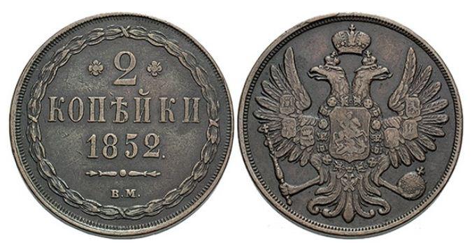 Монета 2 копейки 1852 года Николая I - реверс и аверс