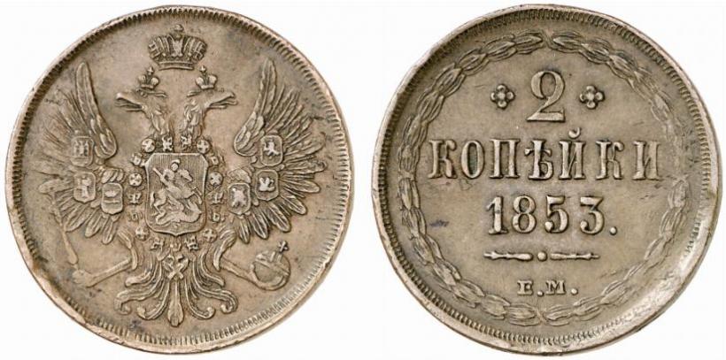 Монета 2 копейки 1853 года Николая I - аверс и реверс
