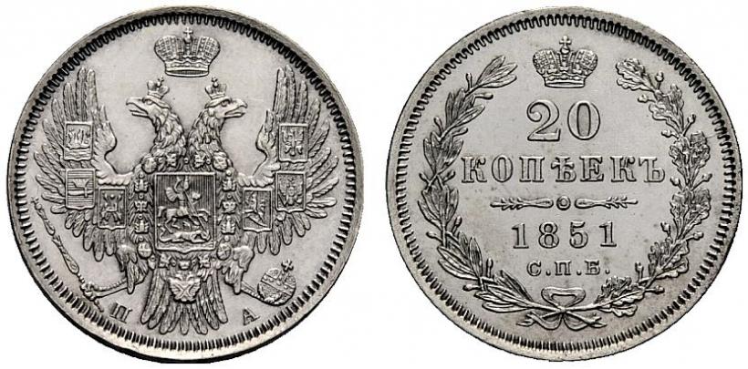 Монета 20 копеек 1851 года Николая I - аверс и реверс
