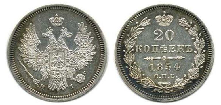 Монета 20 копеек 1854 года Николая I - аверс и реверс
