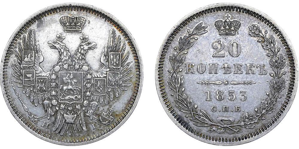 Монета 20 копеек 1853 года Николая I - аверс и реверс