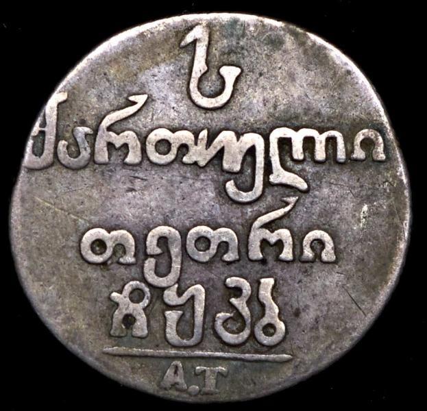 Монета Абаз 1822 года Александра I для Грузии - реверс