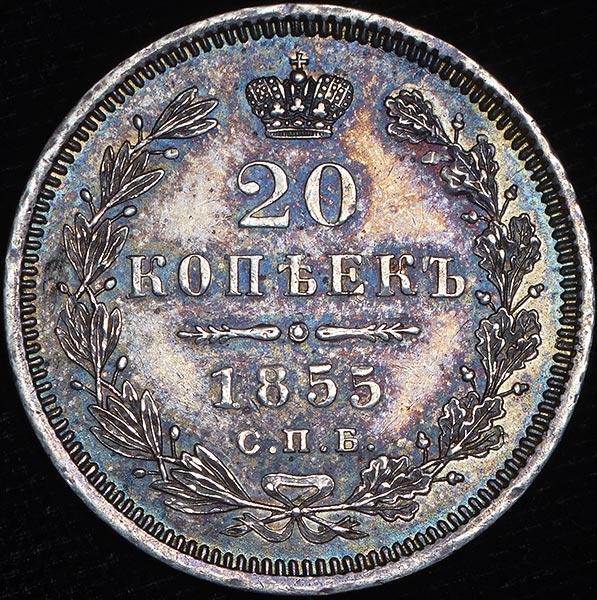 Монета 20 копеек 1855 года Николая I - реверс