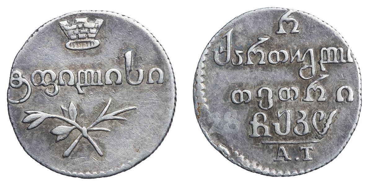 Монета Полуабаз 1828 года Николая I для Грузии - аверс и реверс