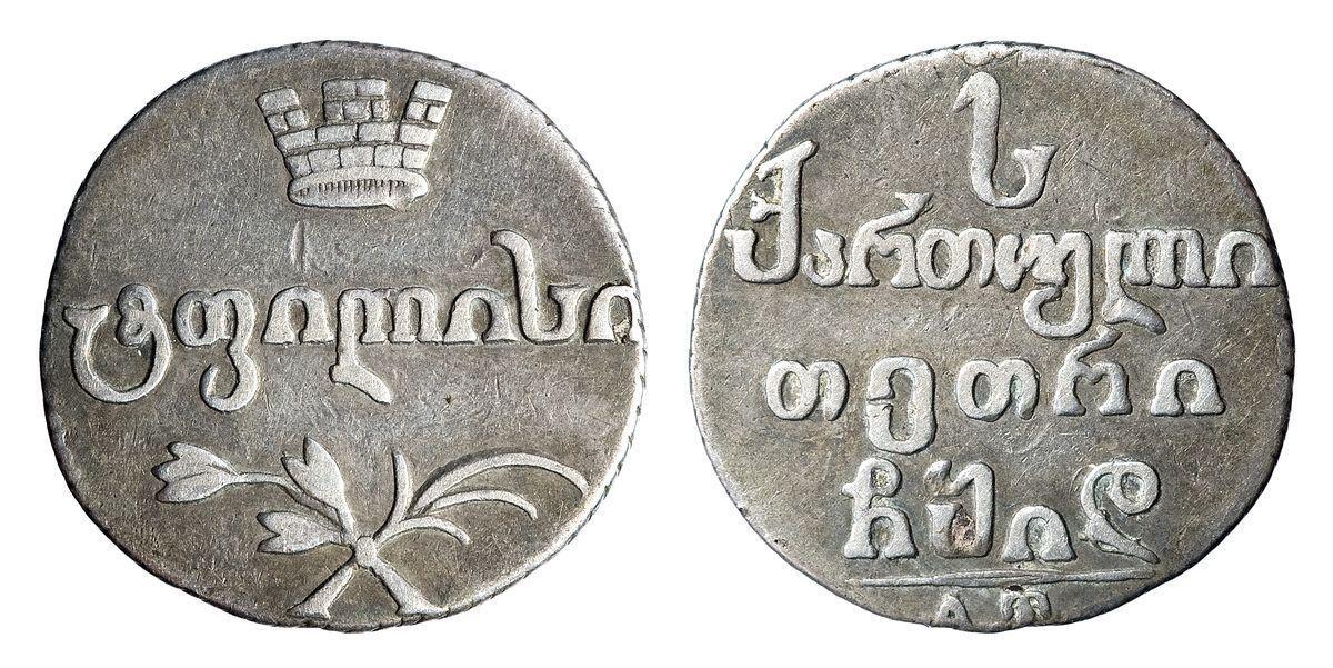 Монета Абаз 1814 года Александра I для Грузии - аверс и реверс