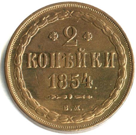 Монета 2 копейки 1854 года Николая I - реверс