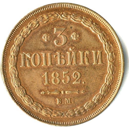 Монета 3 копейки 1852 года Николая I - реверс