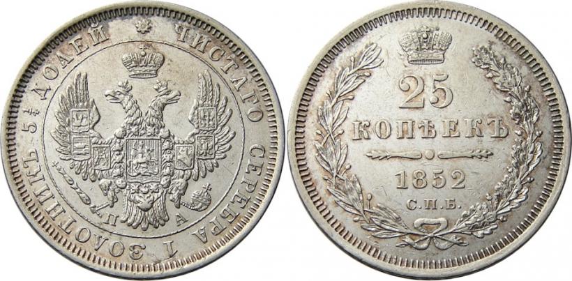 Монета 25 копеек 1852 года Николая I - аверс и реверс