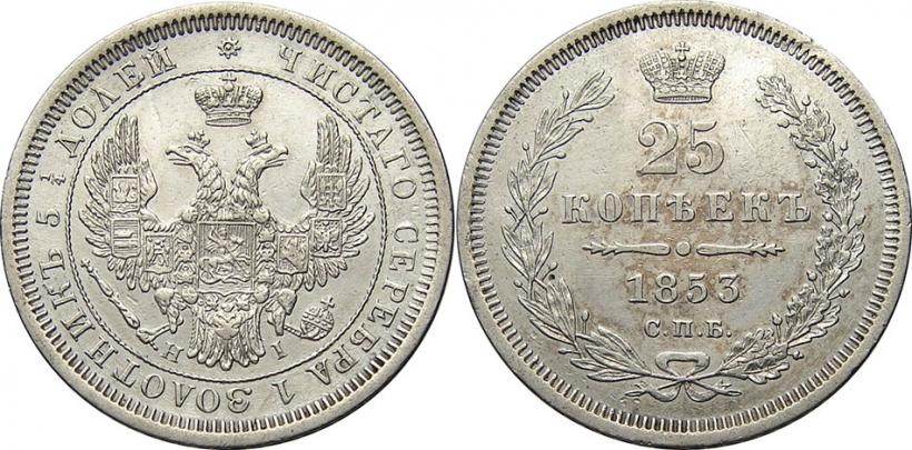 Монета 25 копеек 1853 года Николая I - аверс и реверс