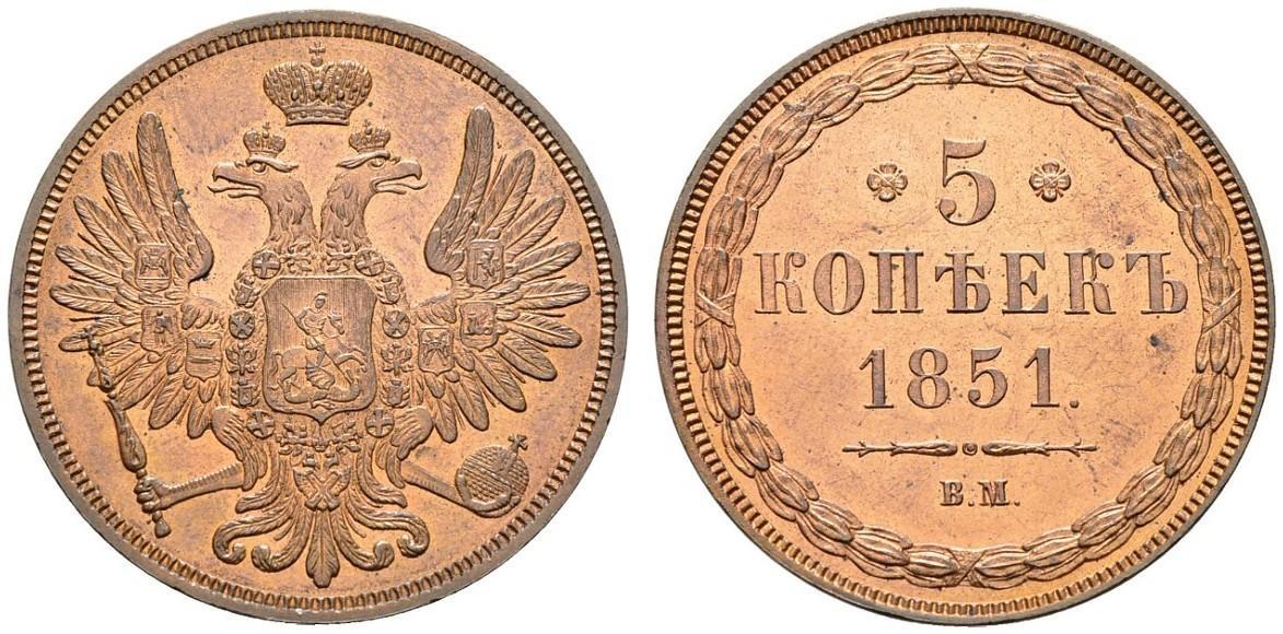 Монета 5 копеек 1851 года Николая I (медь) - аверс и реверс