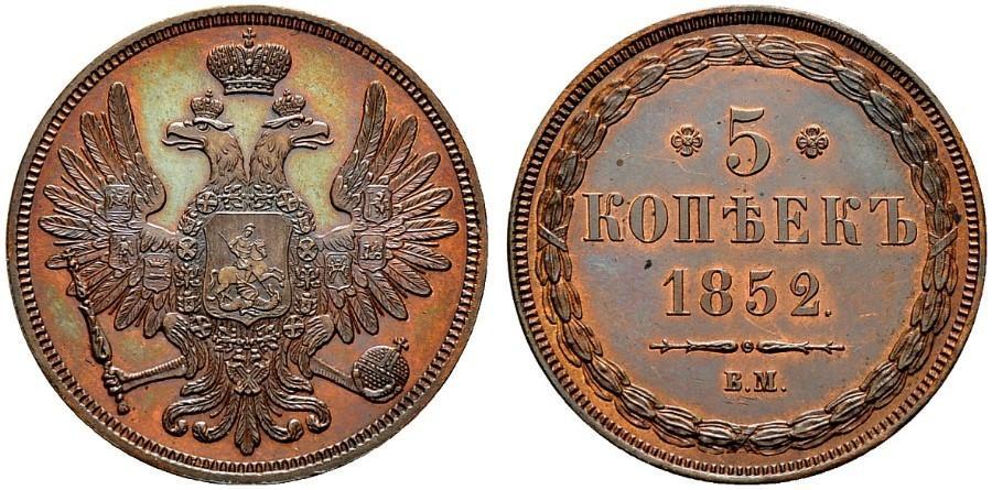 Монета 5 копеек 1852 года Николая I (медь) - аверс и реверс