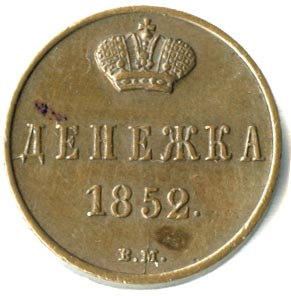 Монета Денежка (1/2 копейки) 1852 года Николая I - реверс