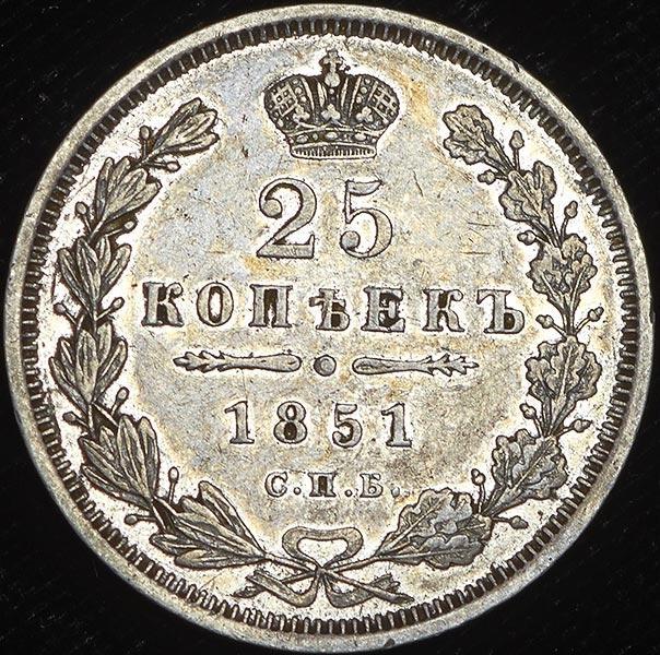 Монета 25 копеек 1851 года Николая I - реверс