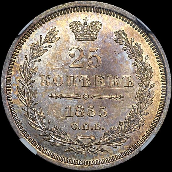 Монета 25 копеек 1855 года Николая I - реверс