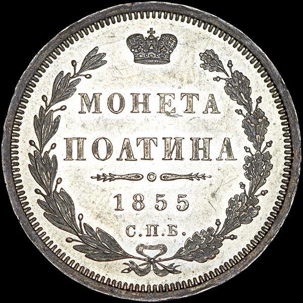 Монета Полтина 1855 года Николая I - реверс