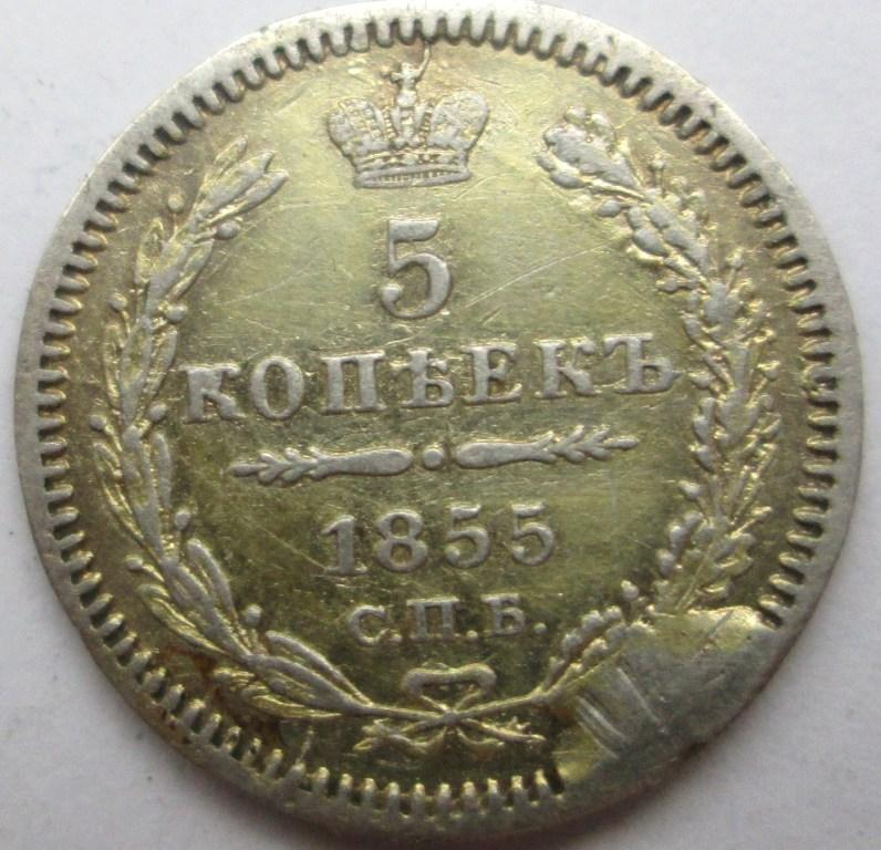 Монета 5 копеек 1855 года Николая I (серебро) - реверс