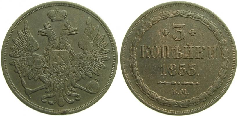 Монета 3 копейки 1853 года Николая I - аверс и реверс