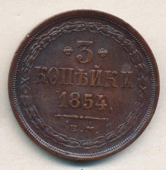 Монета 3 копейки 1854 года Николая I - реверс