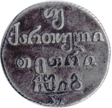 Монета Двойной абаз 1812 года Александра I для Грузии- реверс