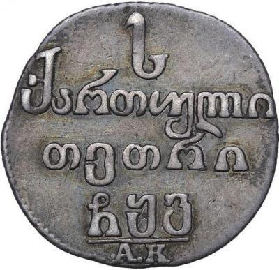 Монета Абаз 1806 года Александра I для Грузии - реверс