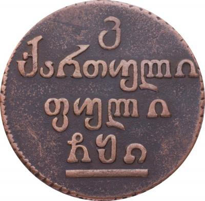 Монета Бисти 1810 года Александра I для Грузии - реверс