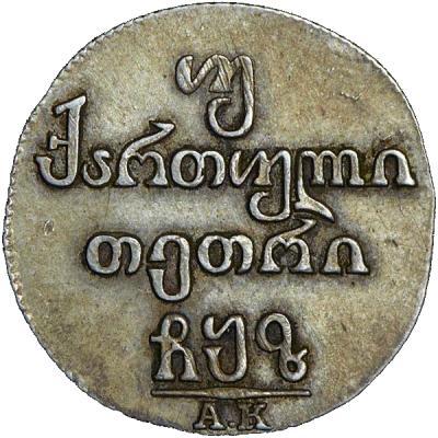 Монета Двойной абаз 1807 года Александра I для Грузии - реверс