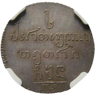 Монета Абаз 1804 года Александра I для Грузии - реверс