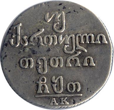 Монета Двойной абаз 1809 года Александра I для Грузии - реверс