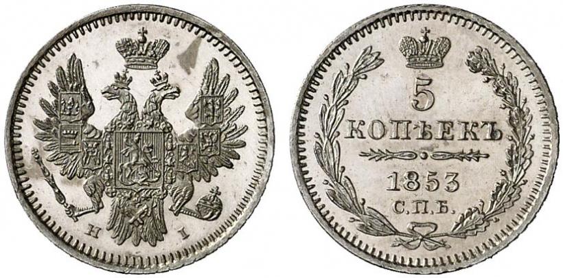 Монета 5 копеек 1853 года Николая I (серебро) - аверс и реверс