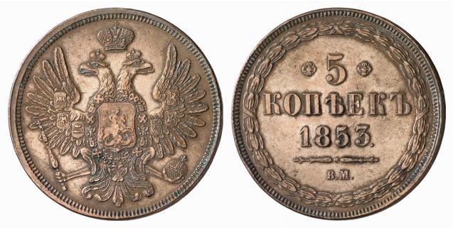 Монета 5 копеек 1853 года Николая I (медь) - аверс и реверс