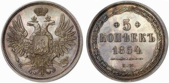 Монета 5 копеек 1854 года Николая I (медь) - аверс и реверс