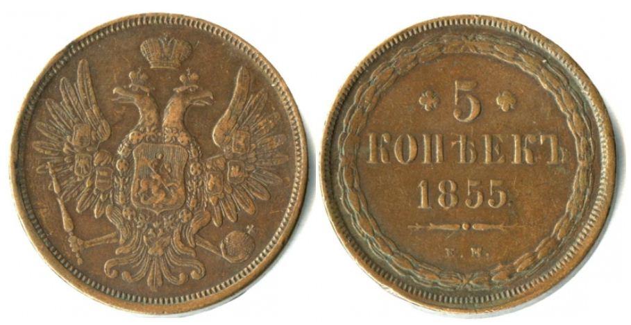 Монета 5 копеек 1855 года Николая I (медь) - аверс и реверс
