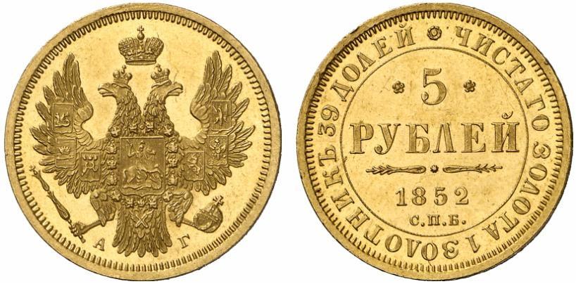 Монета 5 рублей 1852 года Николая I - аверс и реверс