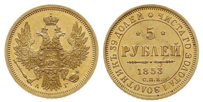 Монета 5 рублей 1853 года Николая I - аверс и реверс