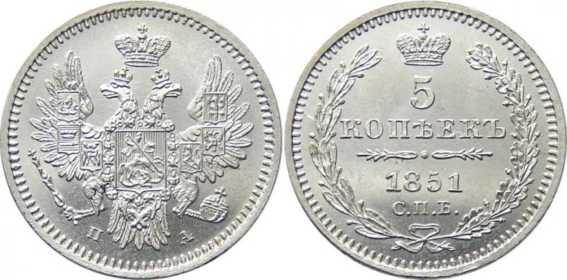 Монета 5 копеек 1851 года Николая I (серебро) - аверс и реверс