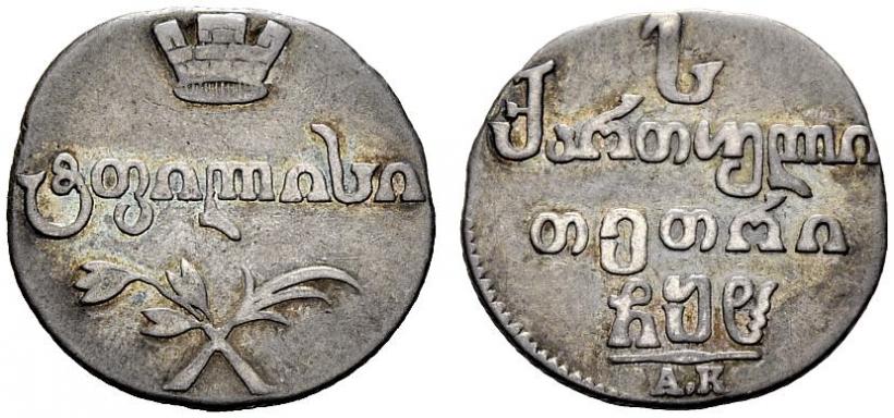 Монета Абаз 1808 года Александра I для Грузии - аверс и реверс