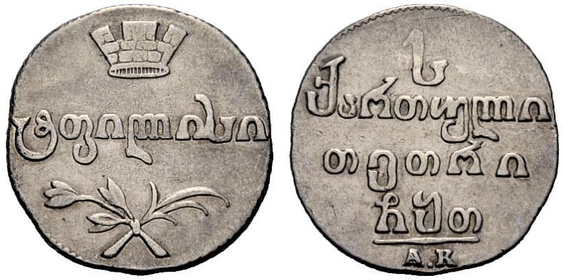 Монета Абаз 1809 года Александра I для Грузии - аверс и реверс