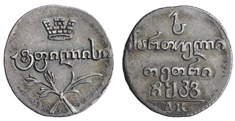 Монета Абаз 1823 года Александра I для Грузии - аверс и реверс