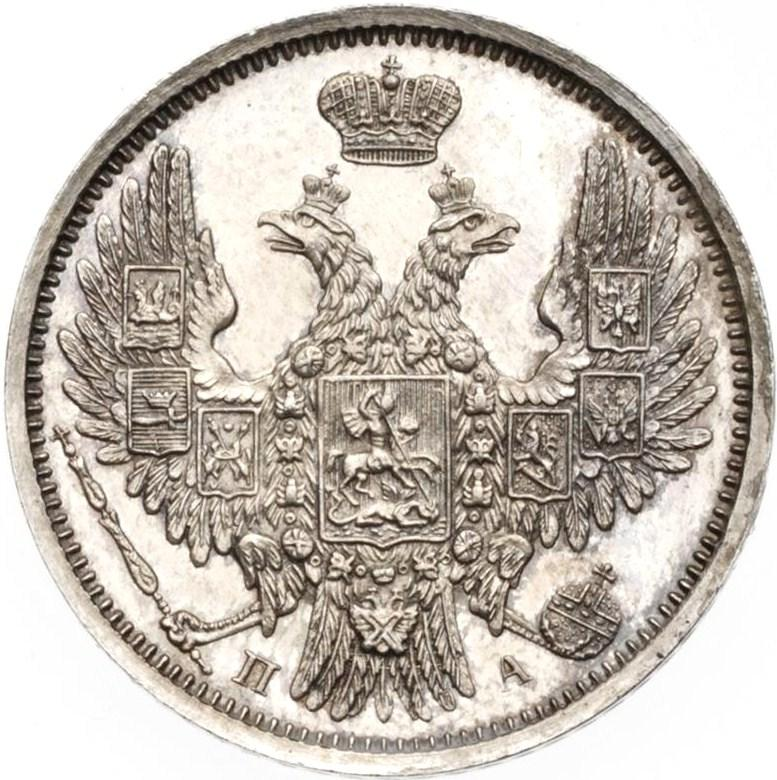 Монета 20 копеек 1852 года Николая I - аверс