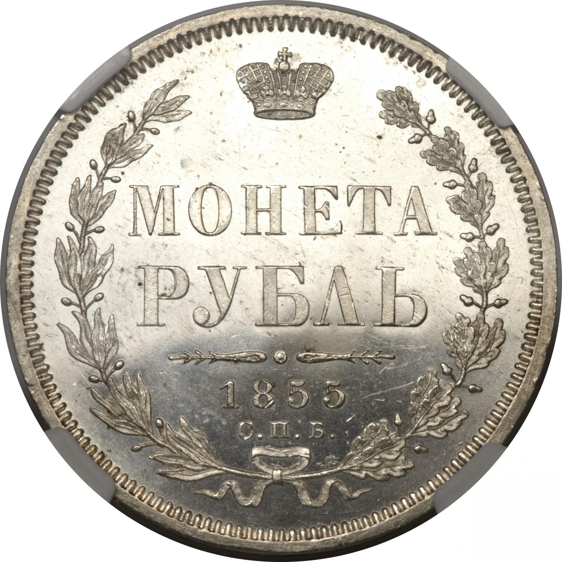 Монета 1 рубль 1855 года Николая I - реверс