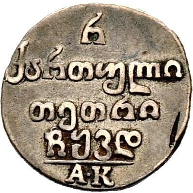 Монета Полуабаз 1824 года Александра I для Грузии - реверс