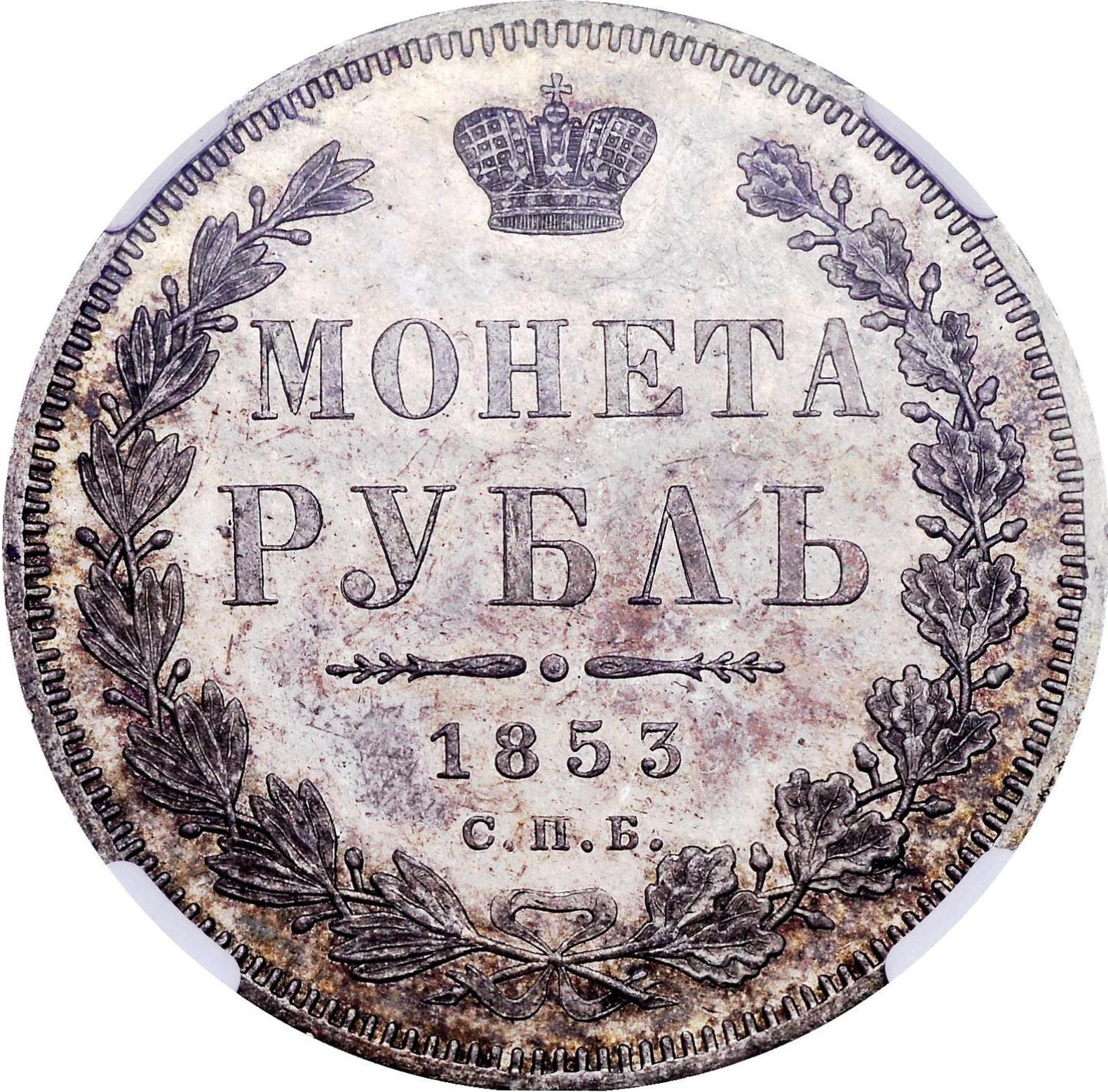Монета 1 рубль 1853 года Николая I - реверс