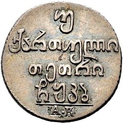 Монета Двойной абаз 1822 года Александра I для Грузии - реверс