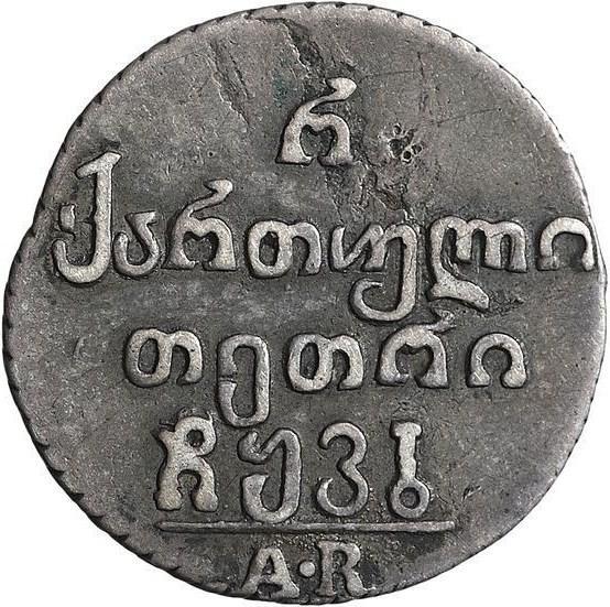 Монета Полуабаз 1822 года Александра I для Грузии - реверс